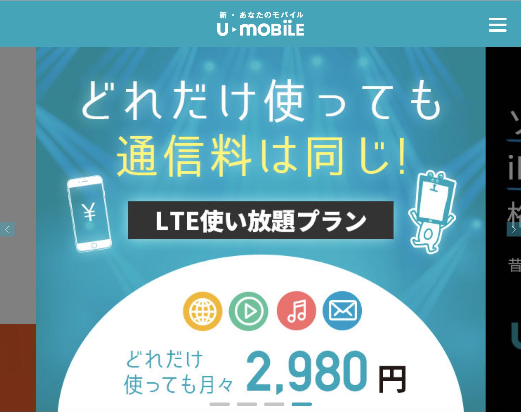 U-mobile(ユーモバイル)の評価と評判 | 乗り換え方法と注意点は?