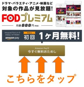 FODプレミアムで動画を1ヶ月間無料視聴する方法