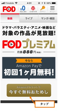 Amazonアカウントで「今すぐ無料おためし」をタップする!