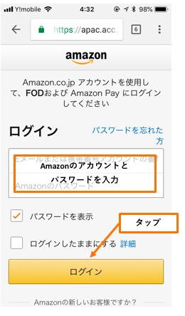 Amazonアカウントとパスワードを入力して「ログイン」をタップする!