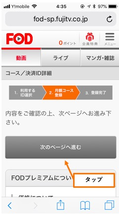 【コース/決済ID詳細】画面で「次のページへ進む」をタップする!