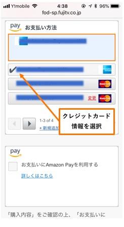 決済に使用する「クレジットカードを選択」する!