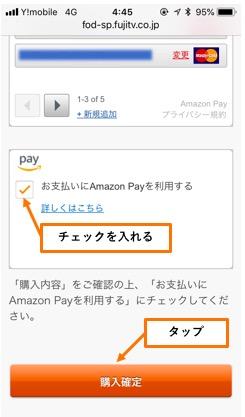 クレジットカードを選択したら「お支払いにAmazon Payを利用する」にチェックを入れてから「購入確定」をタップする!