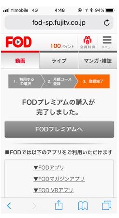 【登録完了】画面に「FODプレミアムの購入が完了しました。」と表示されていれば登録完了!