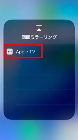 「AppleTV」という画面が表示されるのでタップ
