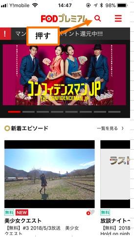 FODプレミアムのアプリで見たい作品を再生する!