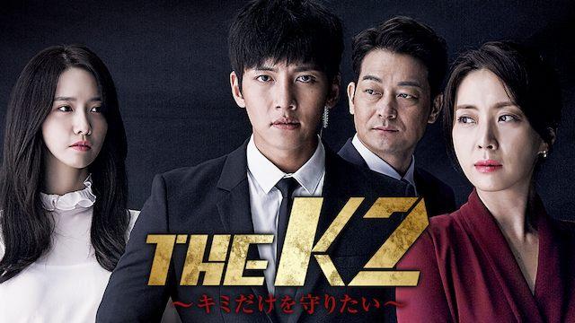 韓国ドラマおすすめ見放題【THE K2~キミだけを守りたい~】の動画を全話無料でイッキ見する方法とは?気になる・見逃した動画をスマホで簡単に1話から最終回まで無料視聴する方法と各動画配信サービスを徹底比較解説!