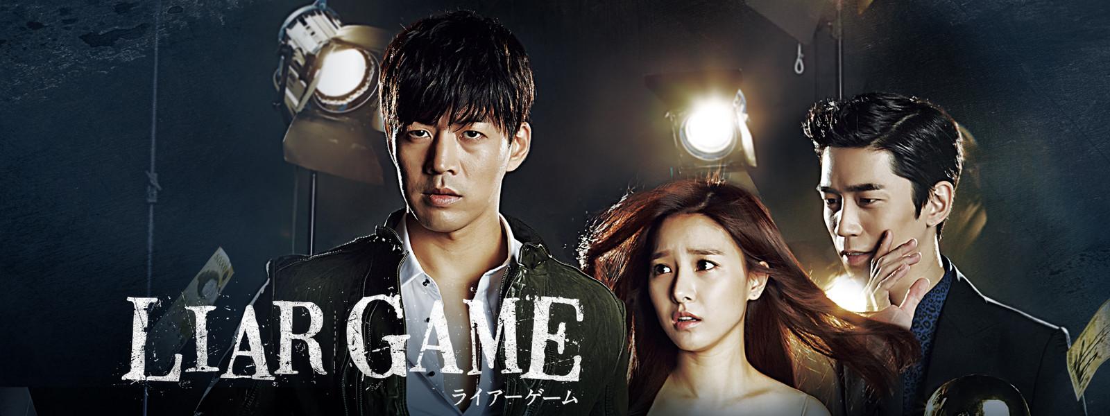韓国ドラマ【LIAR GAME~ライアーゲーム~】を全話無料で見る方法とは?おすすめ・人気・見逃した動画をスマホで簡単に1話から最終回まで無料視聴する方法と各動画配信サービスを徹底比較解説!