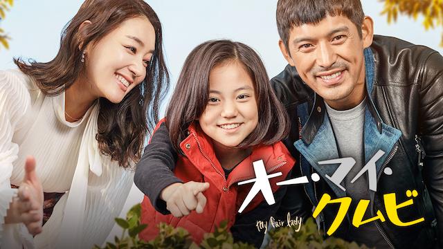 韓国ドラマでおすすめヒューマンラブストーリー【オー・マイ・クムビ】の動画を全話無料でイッキ見する方法とは?気になる・見逃した動画をスマホで簡単に1話から最終回まで無料視聴する方法と人気上位5つの動画配信サービスを徹底比較解説!