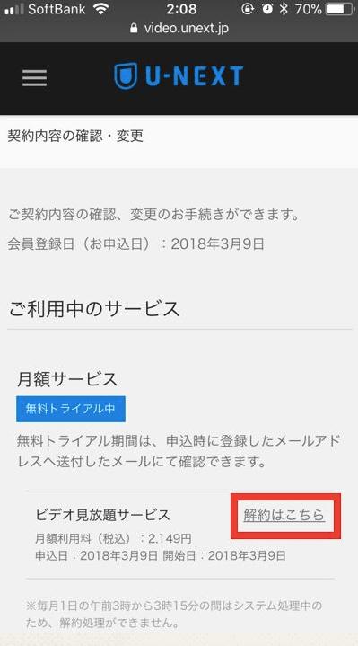「ご利用中のサービス」から【解約はこちら】をタップする!