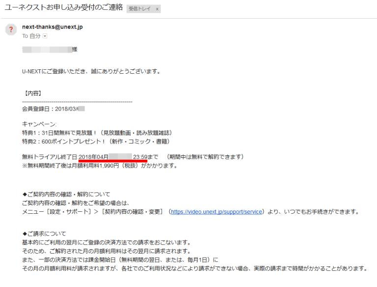 入力情報に記載したメールアドレスに、「登録完了メールが届いているか?」の確認する!