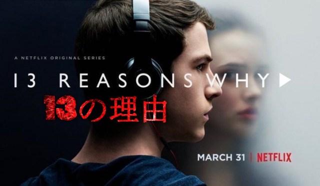 13の理由<13 Reasons Why>