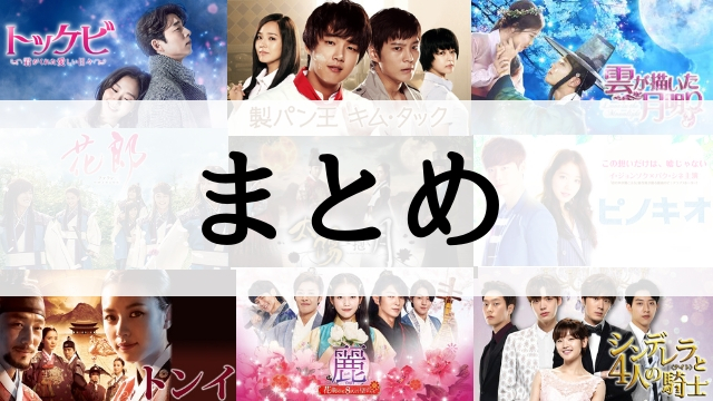 【2018年最新版】年末年始に見たい韓国ドラマ人気おすすめランキングBEST50 | 気になる・見逃した海外ドラマをスマホの動画配信サービスを利用して全話視聴する方法を徹底比較解説まとめ!