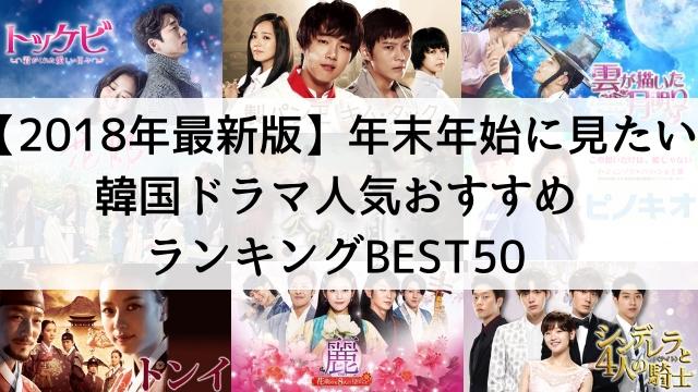 【2018年最新版】年末年始に見たい韓国ドラマ人気おすすめランキングBEST50 | 気になる・見逃した韓国ドラマをスマホの動画配信サービスを利用して全話視聴する方法を徹底比較解説まとめ!