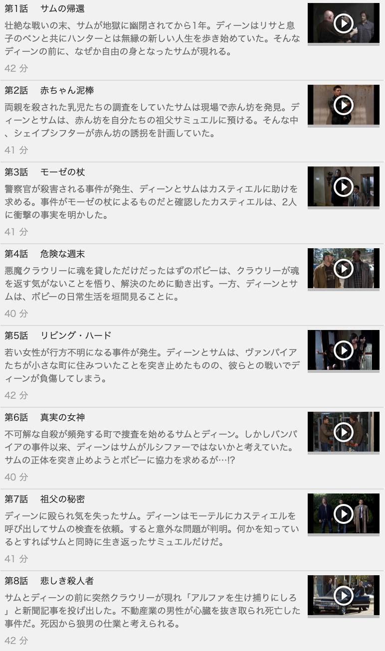 【SUPERNATURAL<スーパーナチュラル> シーズン6】の動画を全話見る方法は「U-NEXT(ユーネクスト)の31日間無料視聴」を活用することで解決!