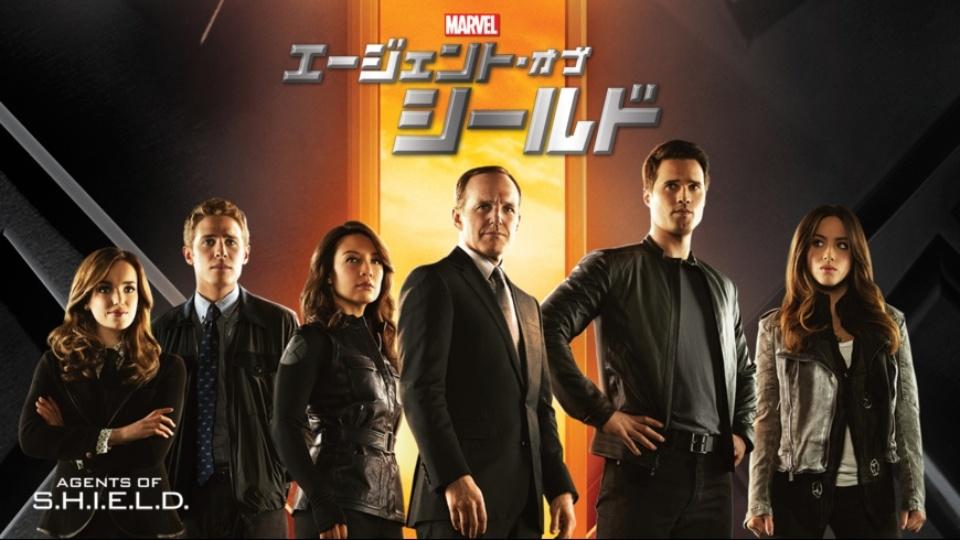 エージェント・オブ・シールド<Agents of S.H.I.E.L.D.>