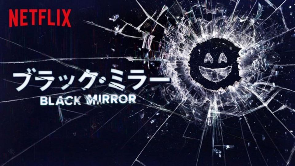 ブラックミラー<Black Mirror>