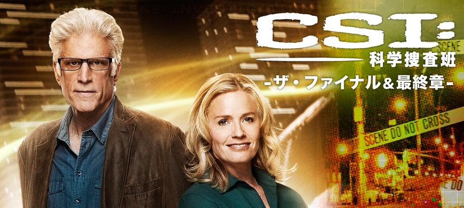 CSI:科学捜査班<CSI:Crime Scene Investigation>