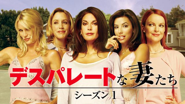 デスパレートな妻たち<Desperate Housewives>