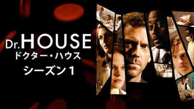 ドクター・ハウス<Dr.HOUSE>