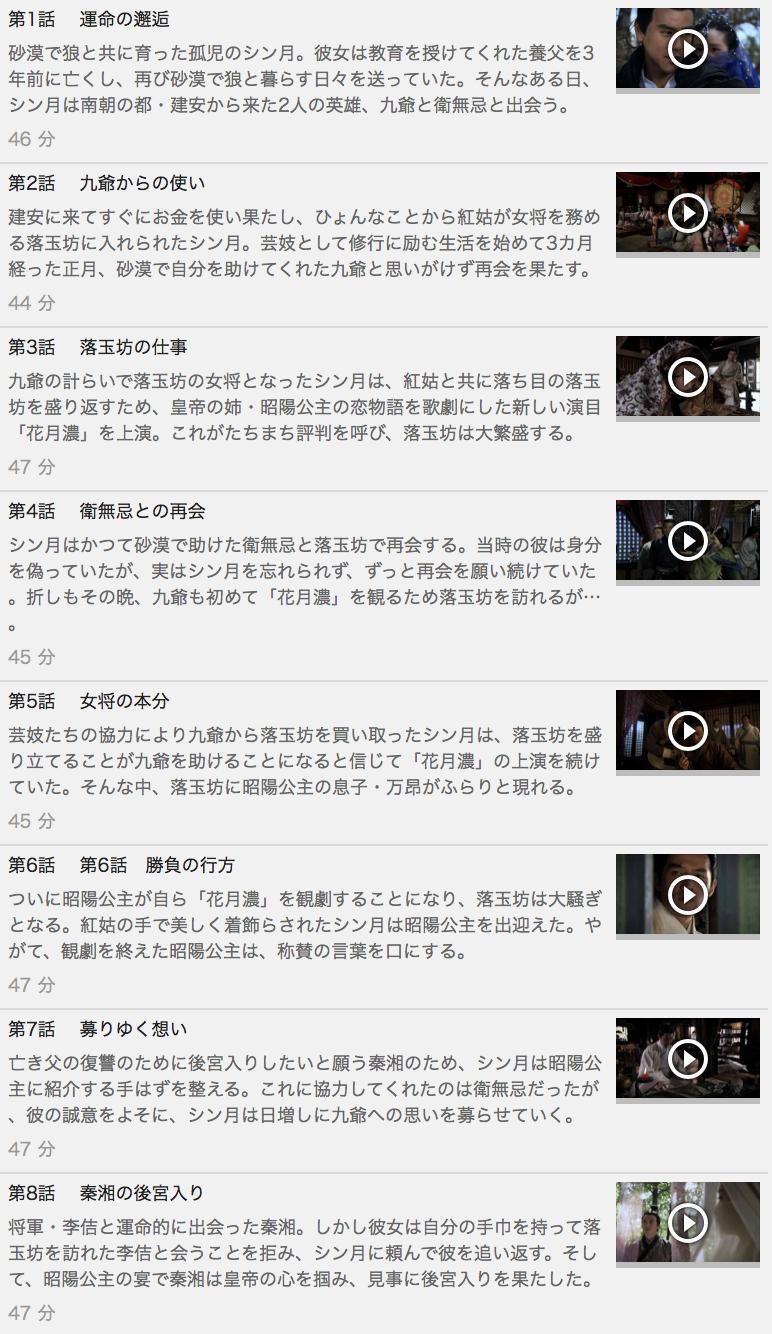 【風中の縁<えにし>】の動画を全話見る方法は「U-NEXT(ユーネクスト)の31日間無料視聴」を活用することで解決!