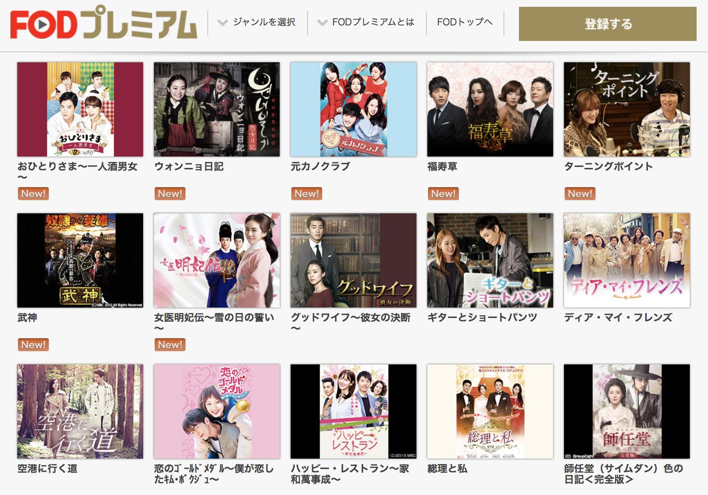FODプレミアムの韓国(韓流)ドラマでおすすめの人気ランキングとは?