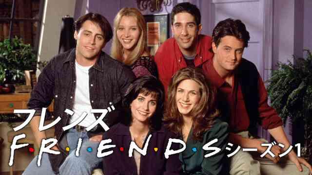 フレンズ<Friends>