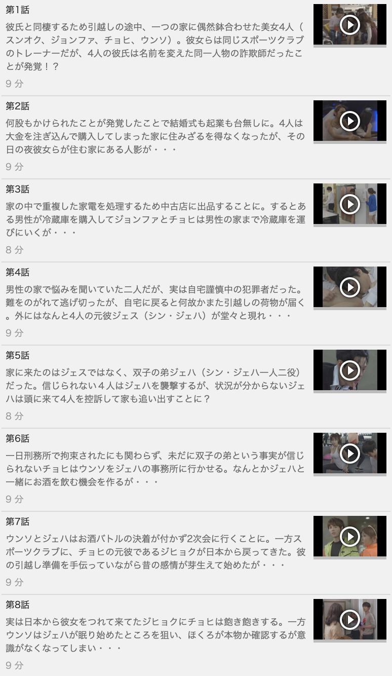 【少女恋愛史】の動画を全話見る方法は「U-NEXT(ユーネクスト)の31日間無料視聴」を活用することで解決!