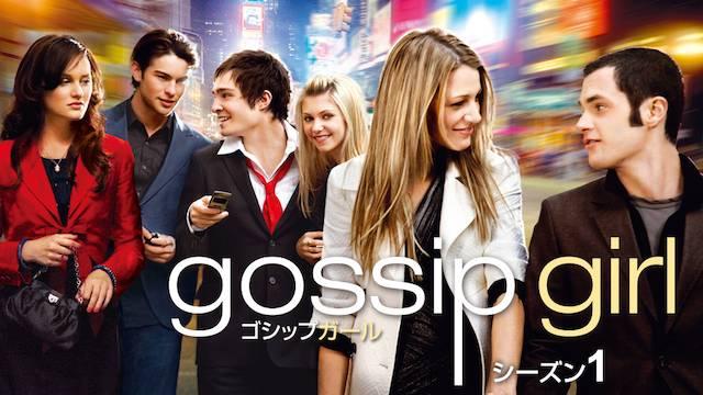 ゴシップガール<Gossip Girl>