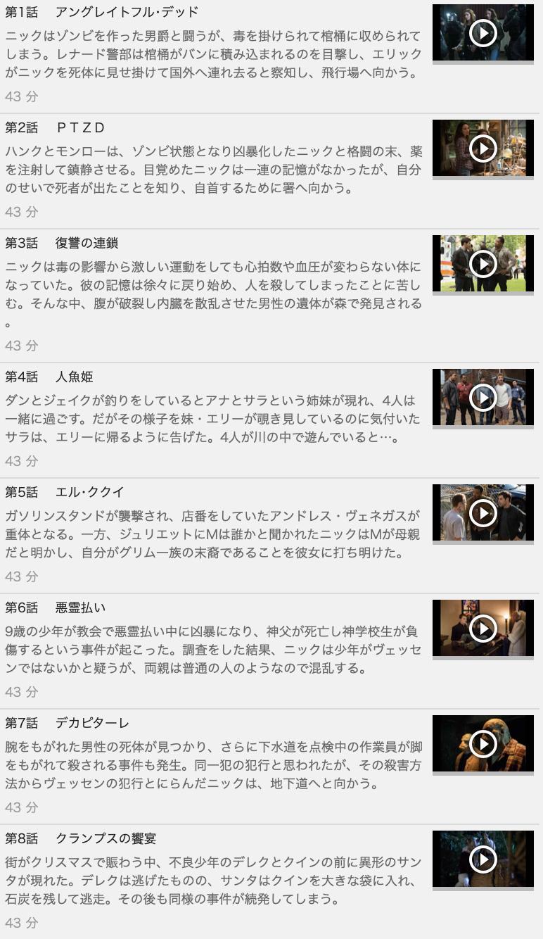 【GRIMM<グリム>シーズン3】の動画を全話見る方法は「U-NEXT(ユーネクスト)の31日間無料視聴」を活用することで解決!