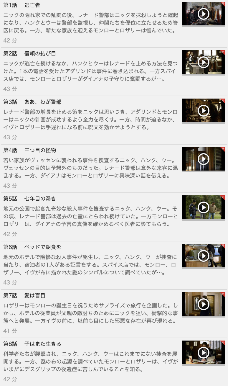 【GRIMM<グリム>シーズン6】の動画を全話見る方法は「U-NEXT(ユーネクスト)の31日間無料視聴」を活用することで解決!