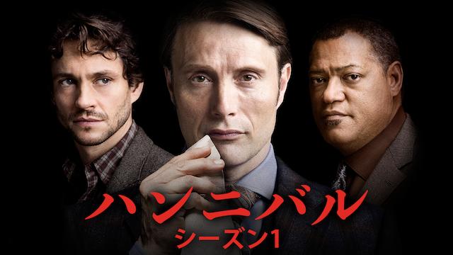 ハンニバル<Hannibal>