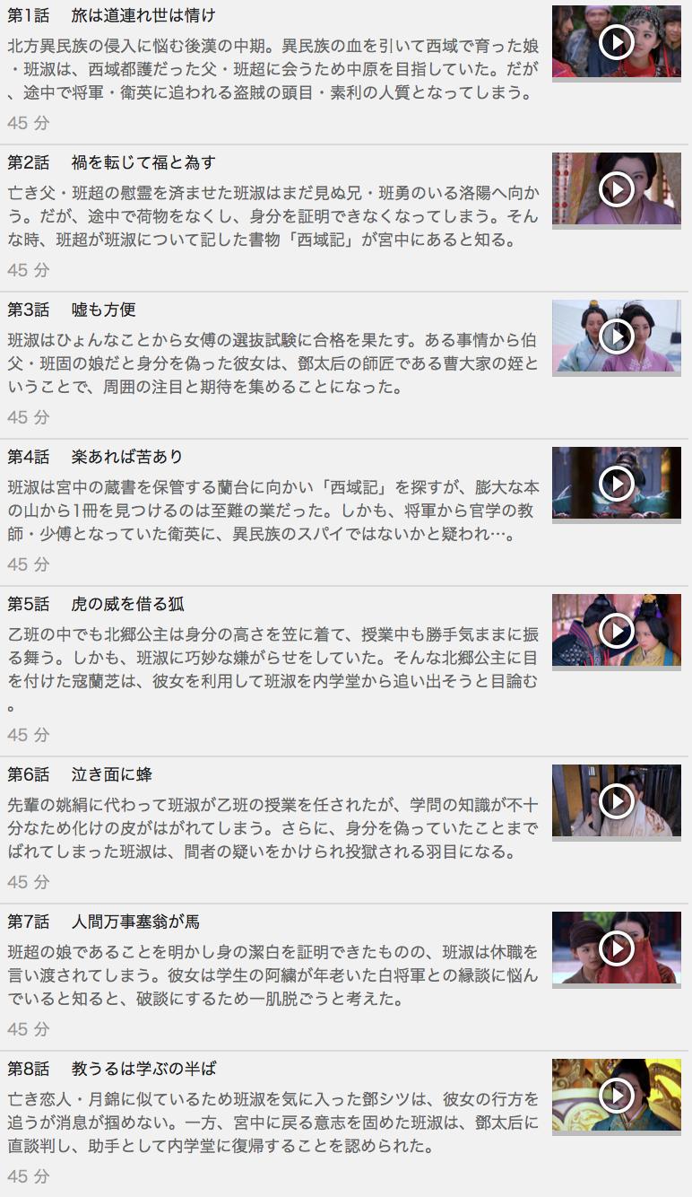 【ハンシュク~皇帝の女傅】の動画を全話見る方法は「U-NEXT(ユーネクスト)の31日間無料視聴」を活用することで解決!