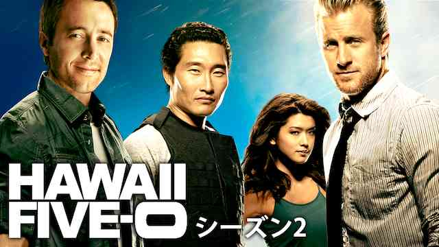 海外ドラマおすすめ【HAWAII FIVE-0<ハワイファイブオー>シーズン2】を全話無料で見る方法とは?気になる・見逃した動画をスマホで簡単に1話から最終回まで無料視聴する方法と各動画配信サービスを徹底比較解説!