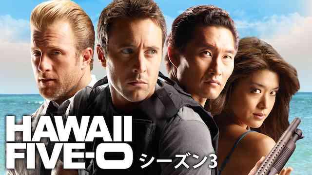 海外ドラマおすすめ【HAWAII FIVE-0<ハワイファイブオー>シーズン3】を全話無料で見る方法とは?気になる・見逃した動画をスマホで簡単に1話から最終回まで無料視聴する方法と各動画配信サービスを徹底比較解説!