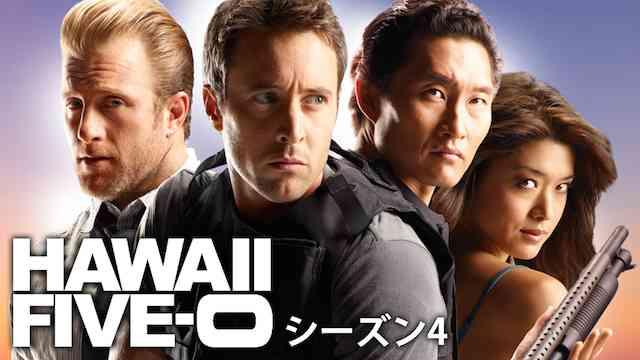 海外ドラマおすすめ【HAWAII FIVE-0<ハワイファイブオー>シーズン4】を全話無料で見る方法とは?気になる・見逃した動画をスマホで簡単に1話から最終回まで無料視聴する方法と各動画配信サービスを徹底比較解説!