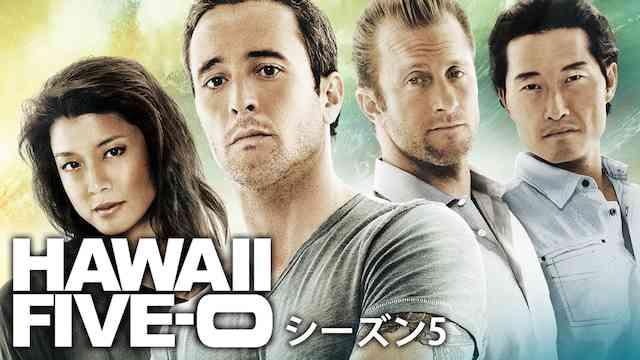 海外ドラマおすすめ【HAWAII FIVE-0<ハワイファイブオー>シーズン5】を全話無料で見る方法とは?気になる・見逃した動画をスマホで簡単に1話から最終回まで無料視聴する方法と各動画配信サービスを徹底比較解説!