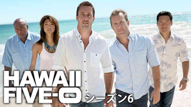 海外ドラマおすすめ【HAWAII FIVE-0<ハワイファイブオー>シーズン6】を全話無料で見る方法とは?気になる・見逃した動画をスマホで簡単に1話から最終回まで無料視聴する方法と各動画配信サービスを徹底比較解説!