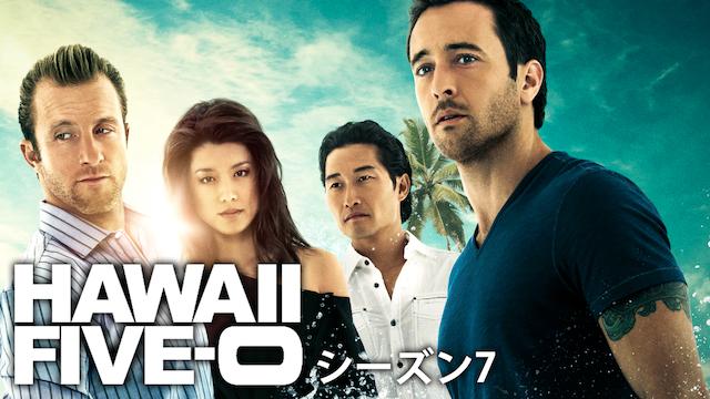 海外ドラマおすすめ【HAWAII FIVE-0<ハワイファイブオー>シーズン7】を全話無料で見る方法とは?気になる・見逃した動画をスマホで簡単に1話から最終回まで無料視聴する方法と各動画配信サービスを徹底比較解説!