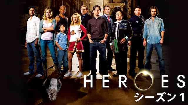 ヒーローズ<HEROES>
