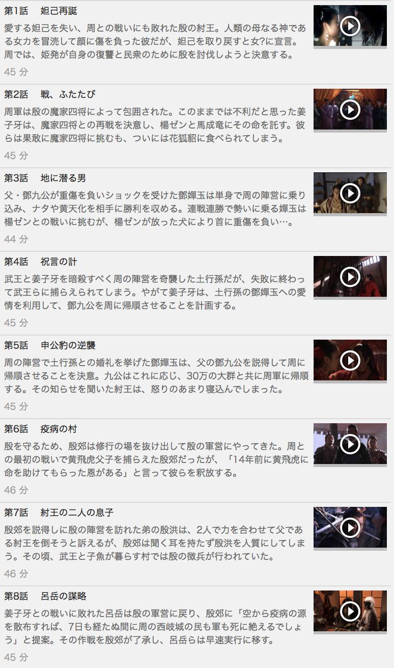 【封神演義<ほうしんえんぎ>〜逆襲の妲己〜】の動画を全話見る方法は「U-NEXT(ユーネクスト)の31日間無料視聴」を活用することで解決!