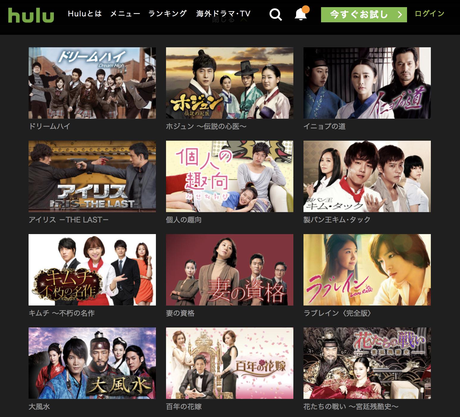 Huluの韓国(韓流)ドラマでおすすめの人気ランキングとは?