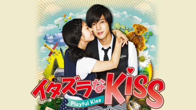 韓国ドラマおすすめ【イタズラなKiss~Playful Kiss】を全話無料で見る方法とは?気になる・見逃した動画をスマホで簡単に1話から最終回まで無料視聴する方法と各動画配信サービスを徹底比較解説!