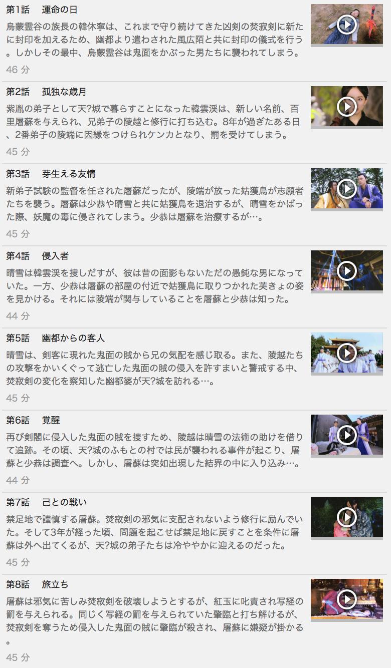 【古剣奇譚<こけんきたん>~久遠の愛~】の動画を全話見る方法は「U-NEXT(ユーネクスト)の31日間無料視聴」を活用することで解決!