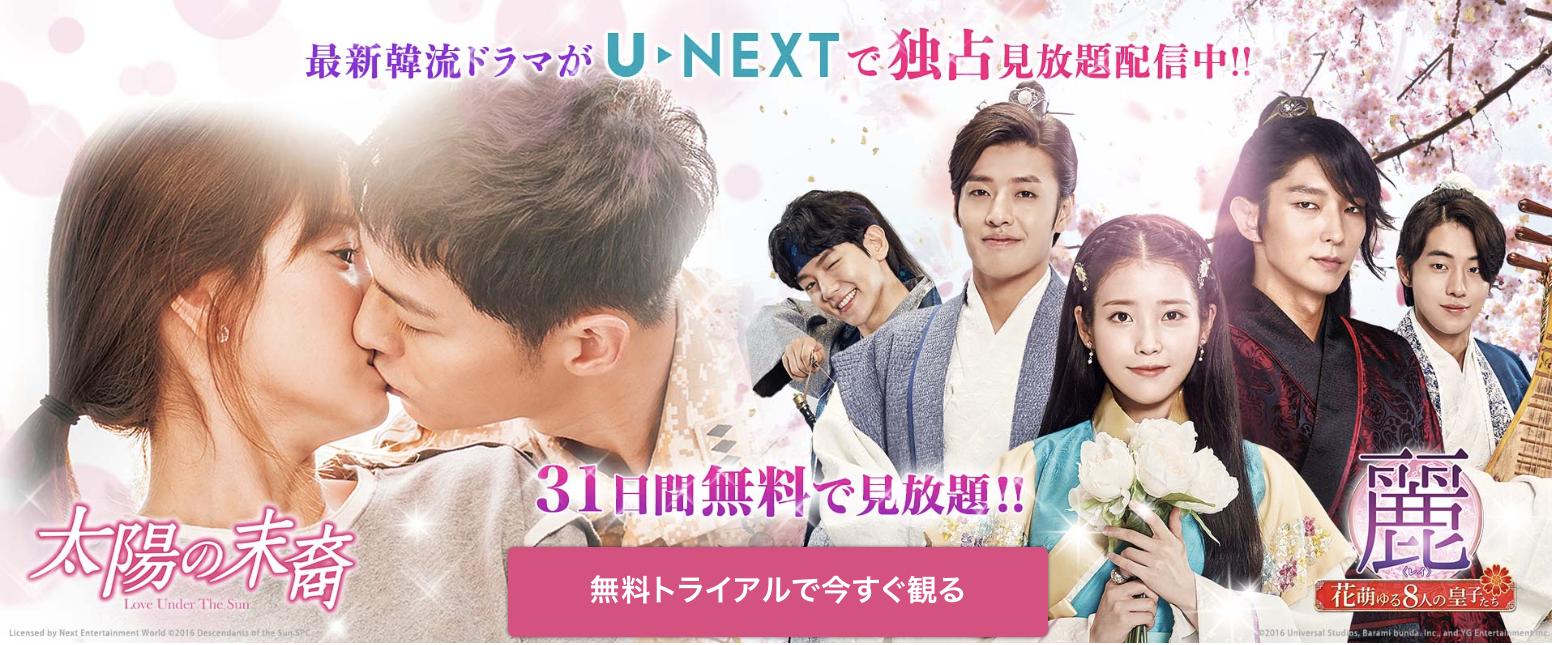 韓国(韓流)ドラマをいつでもどこでも楽しみつくすなら「U-NEXT(ユーネクスト)」
