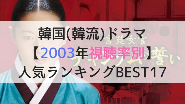韓国ドラマ【2003年視聴率別】人気ランキングBEST17 | 気になる・見逃した韓流ドラマを確実にスマホで動画配信サービスを利用して全話視聴する方法を徹底比較解説まとめ!