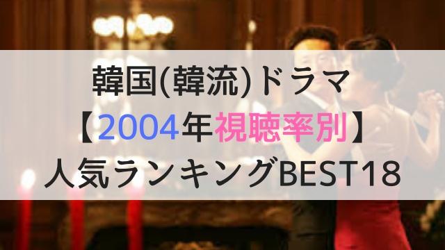 韓国ドラマ【2004年視聴率別】人気ランキングBEST18 | 気になる・見逃した韓流ドラマを確実にスマホで動画配信サービスを利用して全話視聴する方法を徹底比較解説まとめ!
