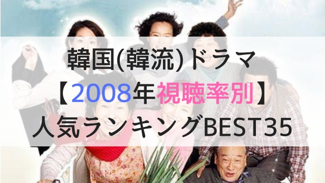 韓国ドラマ【2008年視聴率別】人気ランキングBEST35 | 気になる・見逃した韓流ドラマを確実にスマホで動画配信サービスを利用して全話視聴する方法を徹底比較解説まとめ!