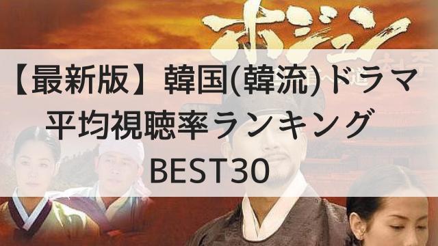 【最新版】韓国(韓流)ドラマの平均視聴率ランキングBEST30<2000年〜2018年>