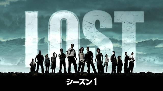 ロスト<LOST>